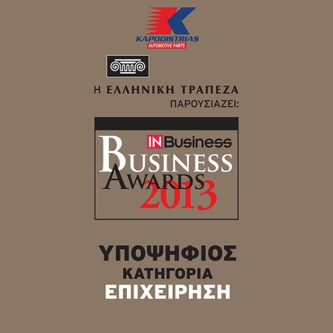 Chr. Kapodistrias & Sons Ltd nominated for the IN BUSINESS AWARDS 2013